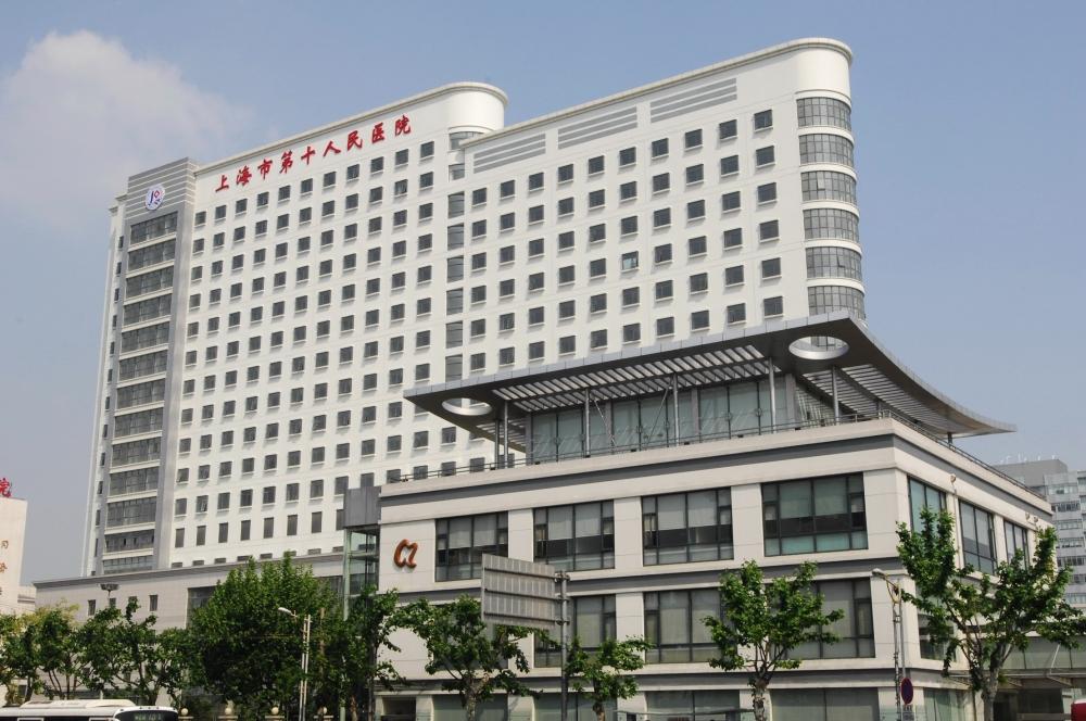 上海市第十人民医院插图1